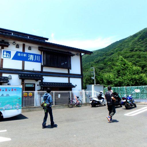 道の駅「清川』到着!