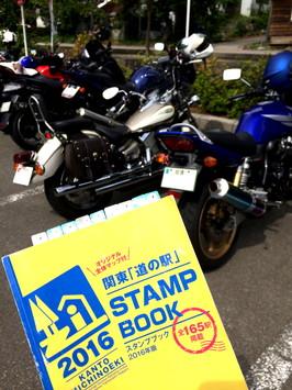2016関東「道の駅」スタンプブック
