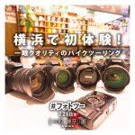 初チャレンジ!いつもと違う#フォトツー第二弾「写真講座」を開催します!