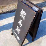 おすすめツーリングスポット#08 厚木市にあるおしゃれなカフェ「鐵馬厩(テツマヤ)」