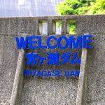 おすすめツーリングスポット#07 相模原市と愛甲郡にある「宮ヶ瀬ダム」